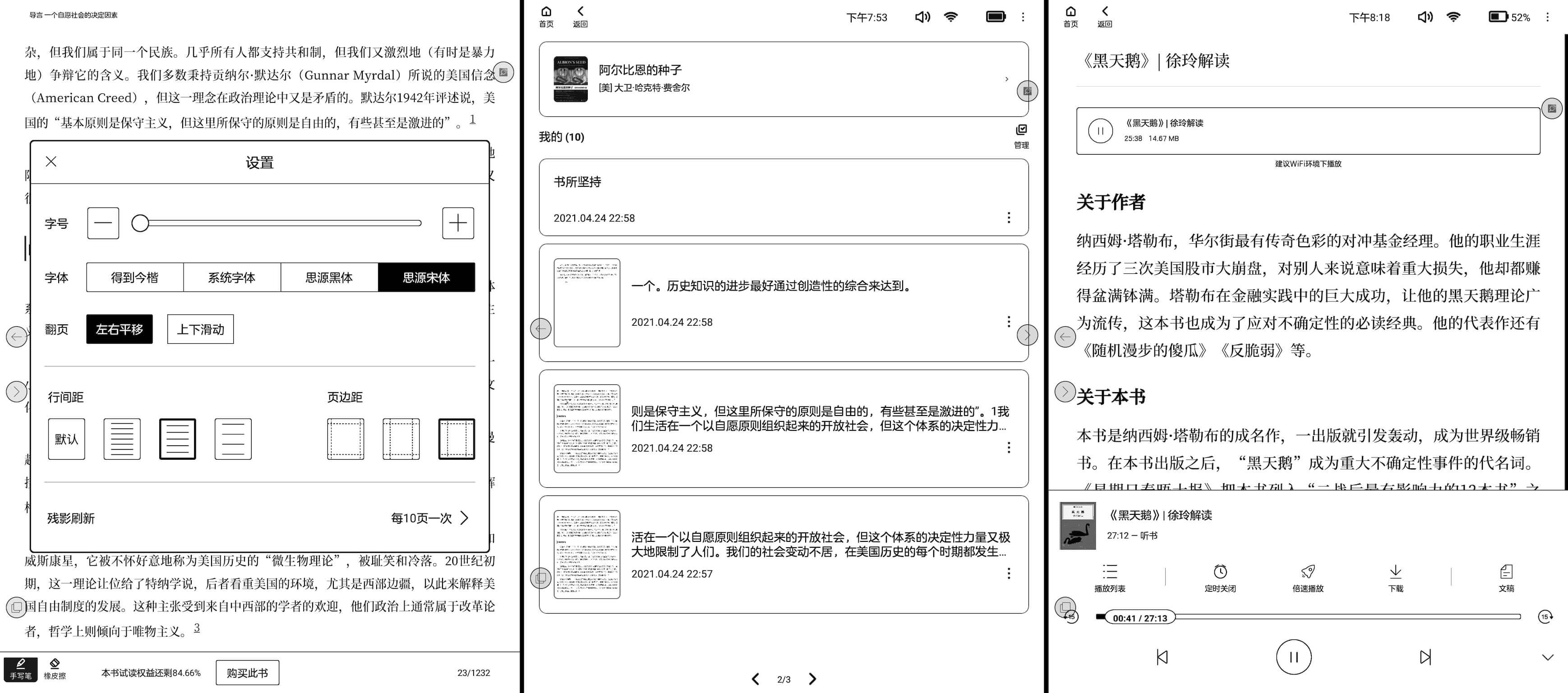 得到内容的页面设置、笔记和听书界面